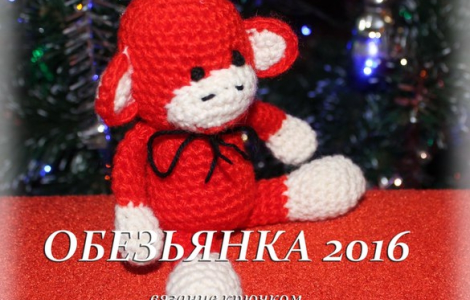 Символ 2016 года - ОБЕЗЬЯНКА крючком