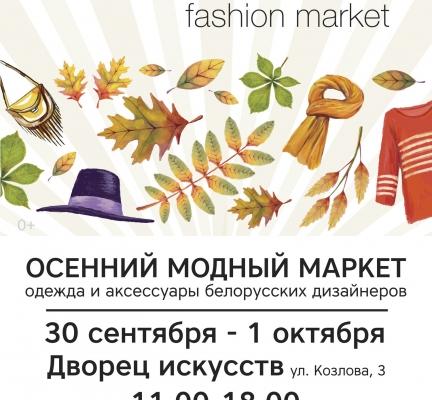 Осенний Central Fashion Market  30 сентября-1 октября