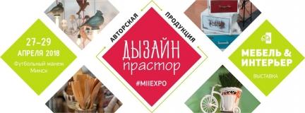 Салон авторской продукции для обустройства интерьера «ДызайнПрастор» 27-29 апреля