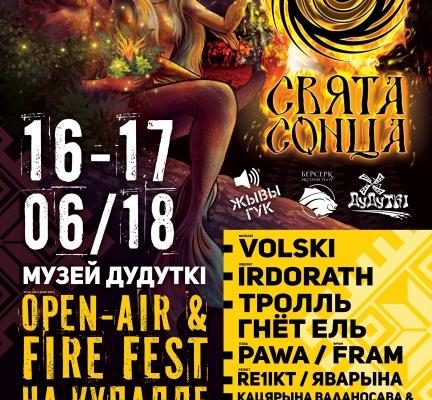 III международный КУПАЛЬСКИЙ фестиваль   «СВЯТА СОНЦА»  FOLK&FIRE  (Фолк и Огонь ) 16-17 июня