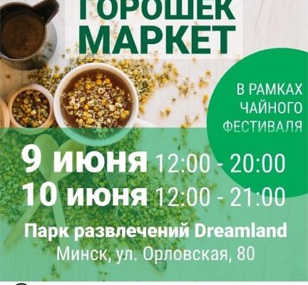 ГОРОШЕКМАРКЕТ - ярмарка подарков ручной работы 9 - 10 июня