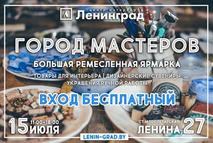 Ярмарка «Город Мастеров» в Центре Интерьеров