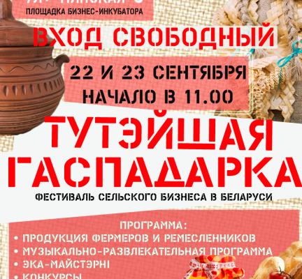 22-23 сентября фестиваль сельского бизнеса «Тутэйшая гаспадарка». Участие ремесленникам БЕСПЛАТНО