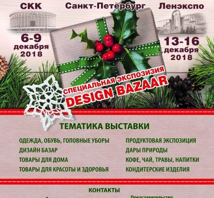 Новогодний подарок. Выставки с Питере 6-9 и 13-16 декабря