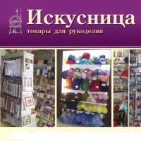 Искусница. Магазин шерсти для валяния и пряжи для ручного вязания. Ткани 100% польский хлопок.