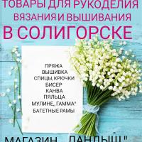 """Магазин Ландыш. Солигорск. -5% по коду """"ЕВНА"""""""