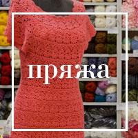 Магазин пряжи - скидка по коду ЕВНА до 10%